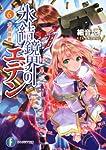 氷結鏡界のエデン6  水晶世界 (富士見ファンタジア文庫)