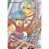 Colors―東京電脳領域 / 裕也 のシリーズ情報を見る