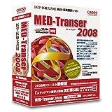 MED-Transer 2008 パーソナル for Windows