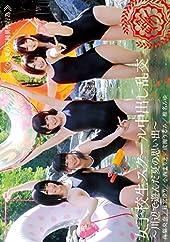 女子校生スクール中出し乱交~川辺で遊んだ夏の思い出~ [DVD]