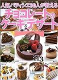 人気パティシエ30人が教えるチョコレートのケーキ&デザート—人気名店レシピシリーズ 1