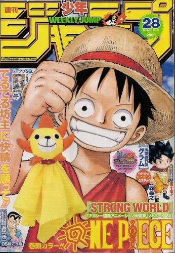 週刊少年ジャンプ 2010年6月28日号 NO.28