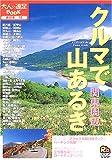 クルマで山あるき 関東周辺 (大人の遠足BOOK)