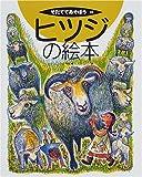 ヒツジの絵本 (そだててあそぼう (28))
