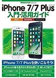 iPhone7/7Plus入門・活用ガイド (マイナビムック)