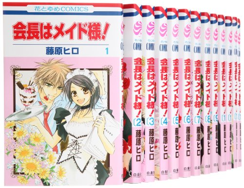 会長はメイド様! コミック 1-17巻セット (花とゆめCOMICS)