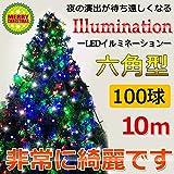 GOODGOODS LED イルミネーション 屋外 LEDライト クリスマス 飾り LED電飾 多彩カラー 100球 10m 防雨防水 LD-K7