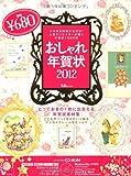 おしゃれ年賀状2012 (宝島MOOK)