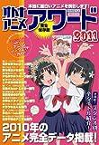 オトナアニメ アワード2011 (別冊オトナアニメ)