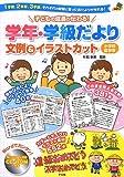 CD-ROM付き 子どもの成長が伝わる!  学年・学級だより 文例&イラストカット 小学校低学年 (ナツメ社教育書ブックス)