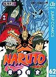 NARUTO―ナルト― モノクロ版 62 (ジャンプコミックスDIGITAL)