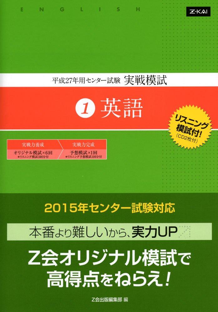 平成27年用 センター試験 実戦模試 (1)英語
