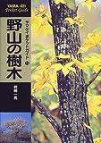 野山の樹木 (ヤマケイポケットガイド)