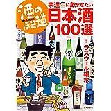 Amazon.co.jp: 酒のほそ道 宗達に飲ませたい日本酒100選 電子書籍: ラズウェル細木: Kindleストア
