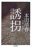誘拐 (ちくま文庫)