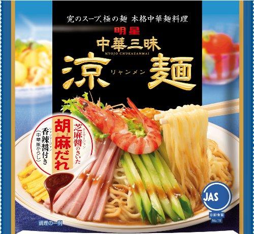 明星 中華三昧 涼麺 140g×24個