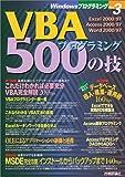 VBAプログラミング500の技 (Windowsプログラミング)