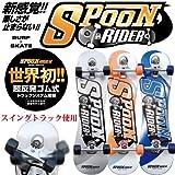 スケートボード コンプリート SPOON RIDER スプーンライダー 子供用 (ORANGE(30インチ))