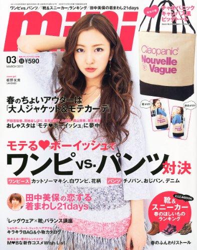 mini (ミニ) 2011年 03月号 [雑誌]