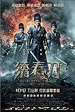 15-283「ブレイド・マスター」(中国)