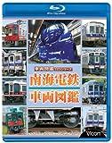 南海電鉄 車両図鑑(Blu-ray Disc)
