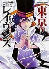 東京レイヴンズ 第10巻 2014年10月24日発売