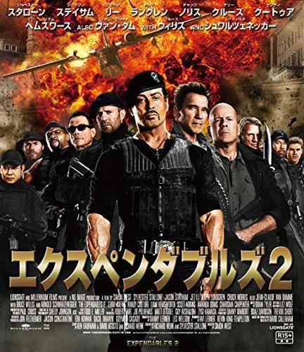 エクスペンダブルズ2【期間限定価格版】[Blu-ray/ブルーレイ]