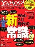 YAHOO ! Internet Guide (ヤフー・インターネット・ガイド) 2007年 05月号 [雑誌]