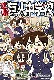進撃!巨人中学校(11) (講談社コミックス)