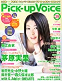 Pick-Up Voice (ピックアップヴォイス) 2011年 03月号 [雑誌]