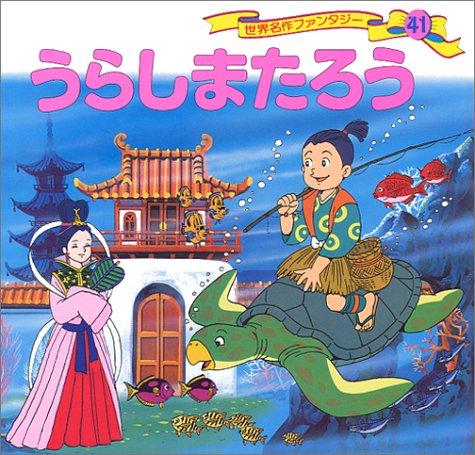 NAVER まとめ童話「浦島太郎」は宇宙旅行へ行った地球人の実話だった!?【相対性理論】ウラシマ効果…