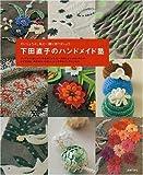 下田直子のハンドメイド塾―アップリケ、刺しゅう、毛糸刺しゅう、ビーズ刺しゅう、スモッキング、かぎ針あみ、棒針あみ、10のレッスンで作るバッグと小もの