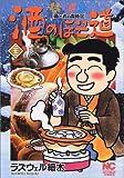 酒のほそ道 22 (22) (ニチブンコミックス)