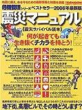 震災マニュアル―震災サバイバル読本 (2006年最新版) (危機管理シリーズ)