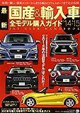 最新国産&輸入車全モデル購入ガイド '14ー'15―JAF USER HANDBOOK 300車を超える最新モデルの魅力を完全ガイド (JAF出版情報版)