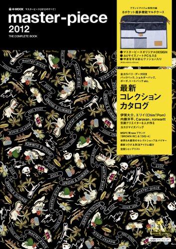 master-piece 2012 (e-MOOK 宝島社ブランドムック)