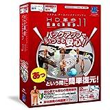 HD革命/BackUp Ver.11