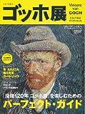 「没後120年ゴッホ展」のすべてを楽しむガイドブック (ぴあMOOK)