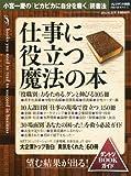 プレジデント別冊 仕事に役立つ「魔法の本」 2012年 6/21号 [雑誌]
