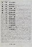 村上龍対談集 存在の耐えがたきサルサ (文春文庫)