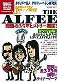 「別冊宝島1637 音楽誌が書かないJポップ批評60 THE ALFEE 爛熱の35年ヒストリー探訪!」