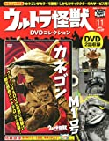 ウルトラ怪獣DVDコレクション(11) (講談社シリーズMOOK)