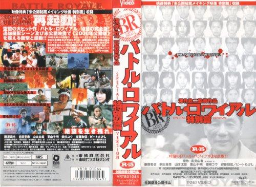 バトル・ロワイアル 特別編 [VHS]