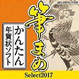 筆まめSelect2017 [ダウンロード]