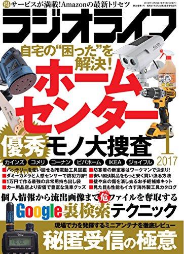 ラジオライフ 2017年1月号 大きい表紙画像