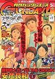 GUNDAM A (ガンダムエース) 2014年 05月号 [雑誌]