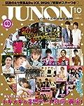 再びジュノンボーイになった福山潤が「JUNON」の表紙にも登場