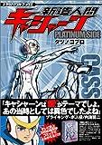 新造人間キャシャーン―Platinum.side (Platinum.side)