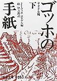 ゴッホの手紙 下 テオドル宛 (岩波文庫 青 553-3)