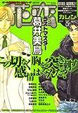 花恋 (カレン) 2009年 03月号 [雑誌]